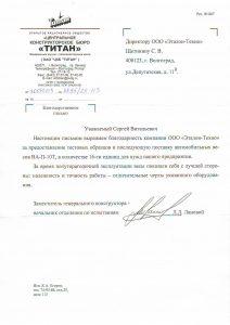 Отзыв ОАО Титан об Эталон-Техно